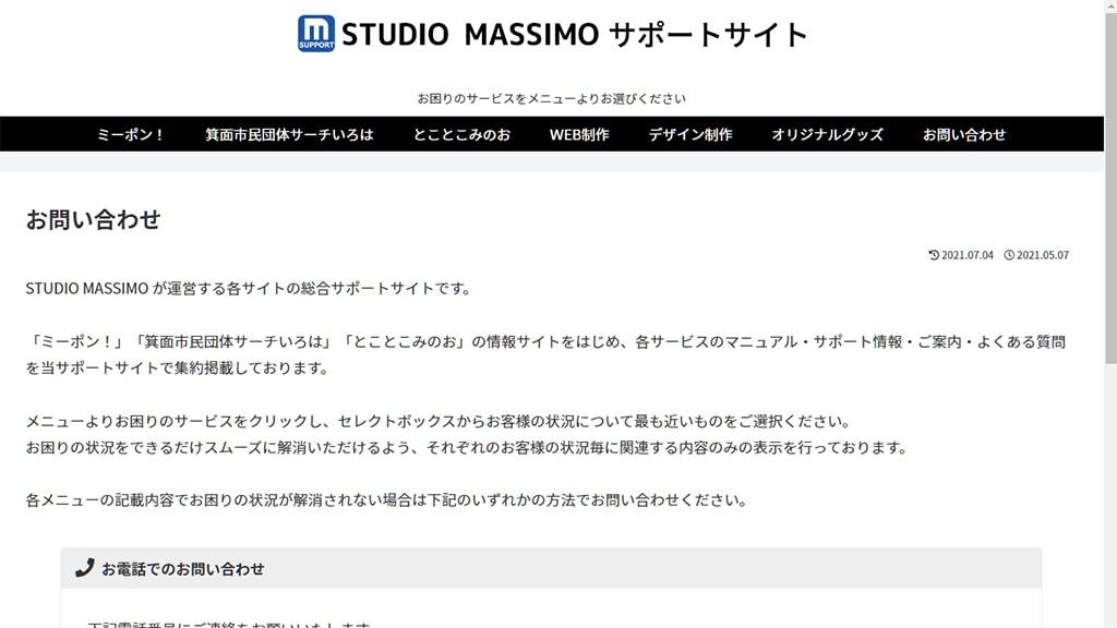 STUDIO MASSIMOサポートサイト